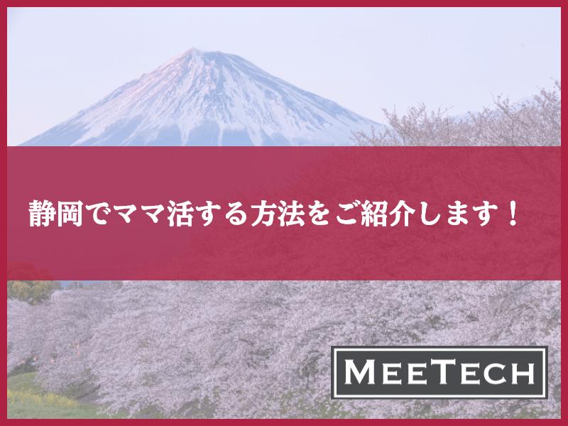 ママ活は静岡で可能?ママを見つけて成功するコツや注意点を解説