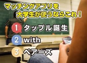マッチングアプリを大学生が使うならこれ!おすすめ3選