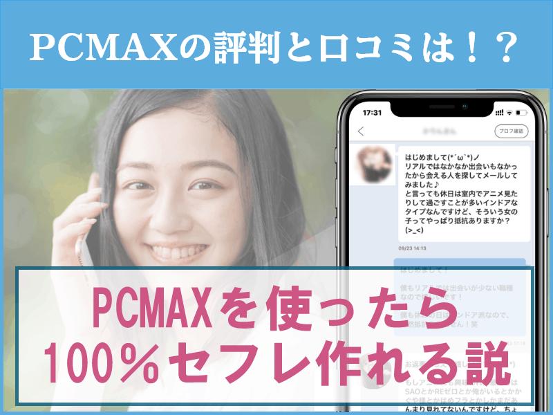 PCMAXって怪しいよね...?口コミと評判を徹底検証して分かった6つの真実