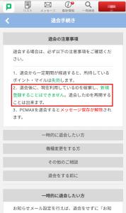 PCMAX新規ID発行不可
