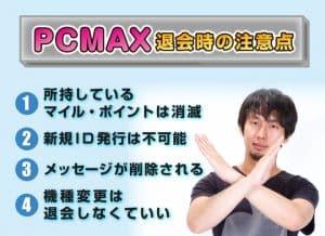 PCMAX退会時の注意点