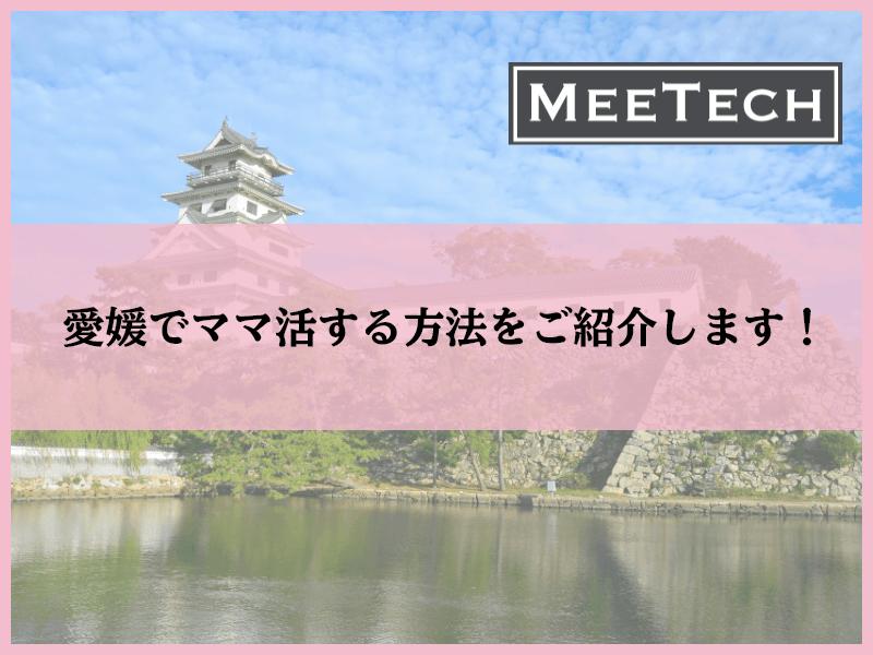 【大注目】愛媛県民がママ活で成功するためのテクニックと安全のための注意点