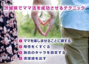 茨城県でママ活を成功させるテクニック