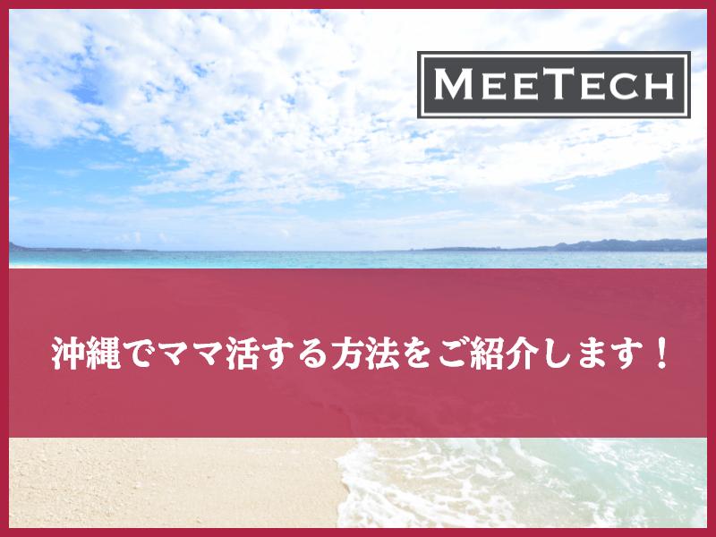 沖縄でのママ活のやり方を徹底解説!ママ活の相場やママと出会えるアプリも紹介!