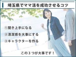 埼玉県でママ活を成功させるコツ