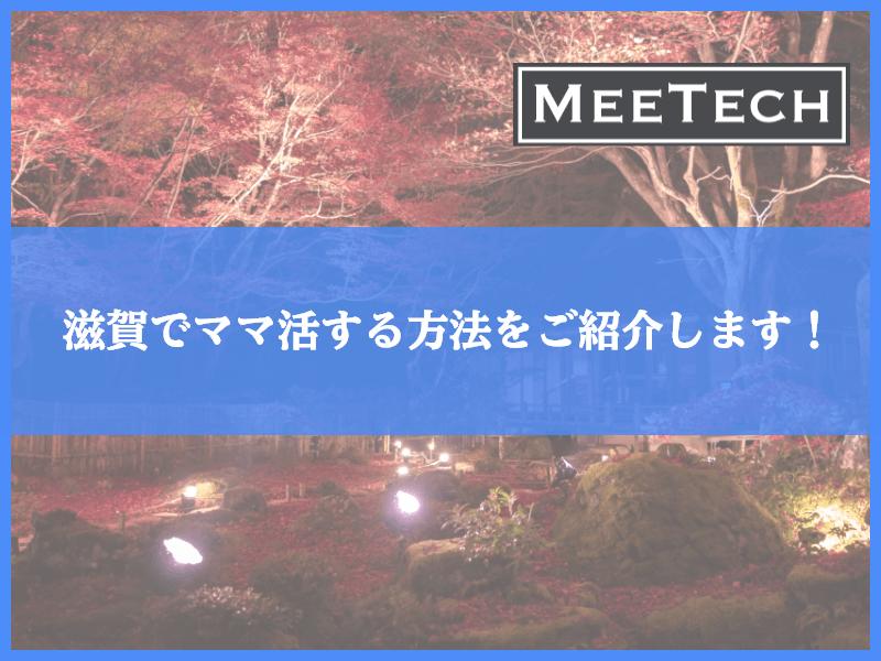 滋賀県のママ活特集!成功に必要なコツと安全に活動するための注意点を解説
