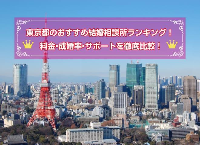 東京都のおすすめ結婚相談所10社のランキング!料金・成婚率・サポートを徹底比較!