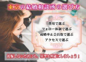 東京の結婚相談所の選び方