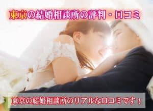 東京の結婚相談所の評判・口コミ