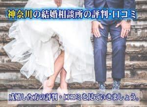 神奈川の結婚相談所の評判・口コミ