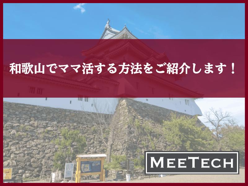 【2020年最新版】和歌山県でママ活するメリットや注意点を解説します