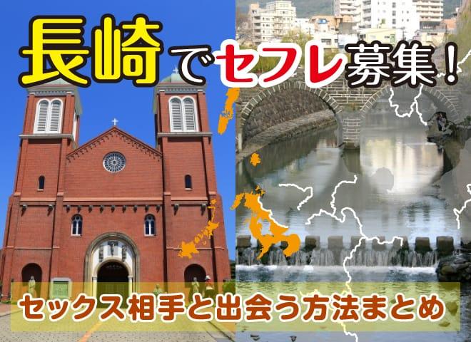 【2021年版】長崎でセフレ募集!セックス相手と出会う方法まとめ
