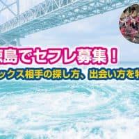 徳島でセフレ募集!セックス相手の探し方・出会い方を特集【2020年版】