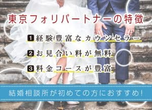 東京フォリパートナーの特徴
