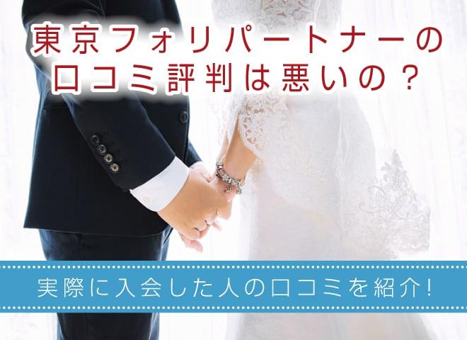 東京フォリパートナーの口コミ評判は悪いの?実際に入会した人の口コミを紹介!