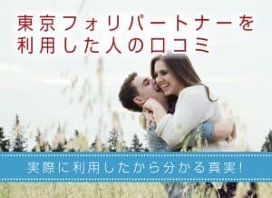 東京フォリパートナーを利用した人の口コミ