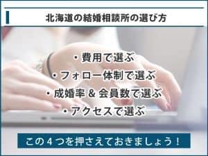 北海道の結婚相談所の選び方