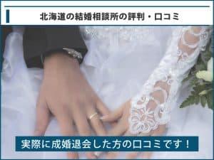 北海道の結婚相談所の評判・口コミ