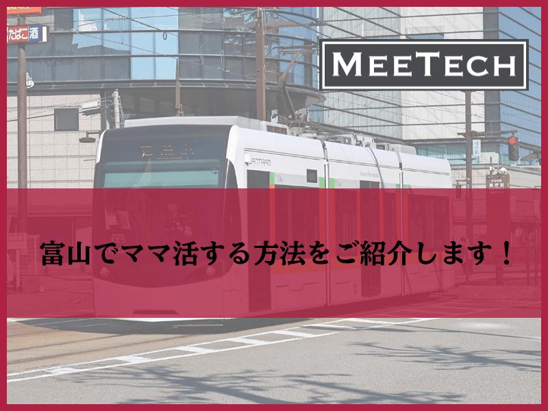 【高収入】ママ活は富山県がおすすめ!成功するコツと注意点を解説
