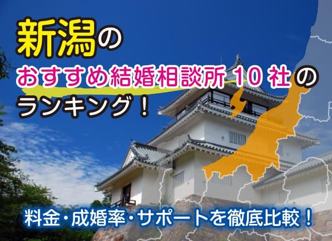 新潟のおすすめ結婚相談所10社のランキング!料金・成婚率・サポートを徹底比較!
