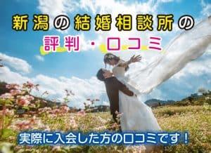 新潟の結婚相談所の評判・口コミ