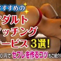 おすすめのアダルトマッチングサービス3選!3,000円でセフレをつくるコツも紹介します!