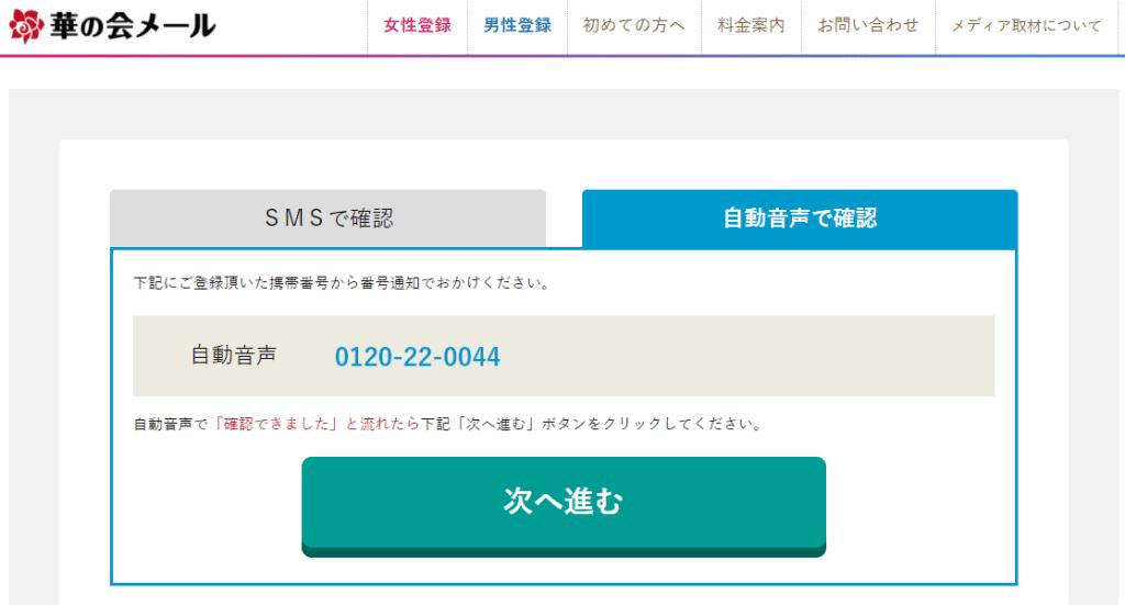 華の会メールの登録画面③