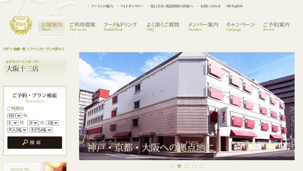 ホテル ファインガーデン 大阪十三店のラブホテル紹介
