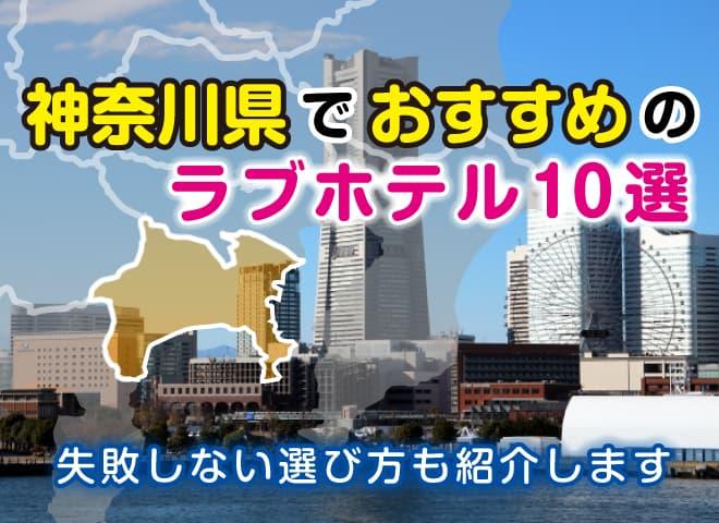 【厳選】神奈川県でおすすめのラブホテル10選!失敗しないコツも紹介