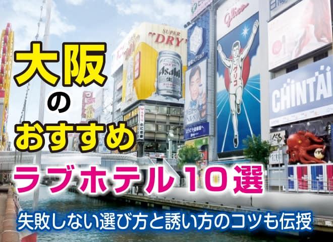 大阪のラブホテル10選!おすすめのラブホテルと失敗しない選び方を伝授