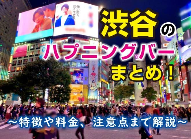 渋谷のハプニングバー3選!ハプバーのシステムと注意点を解説!