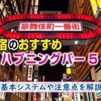 新宿のハプニングバー5選!ハプバーのシステムや注意点を紹介!