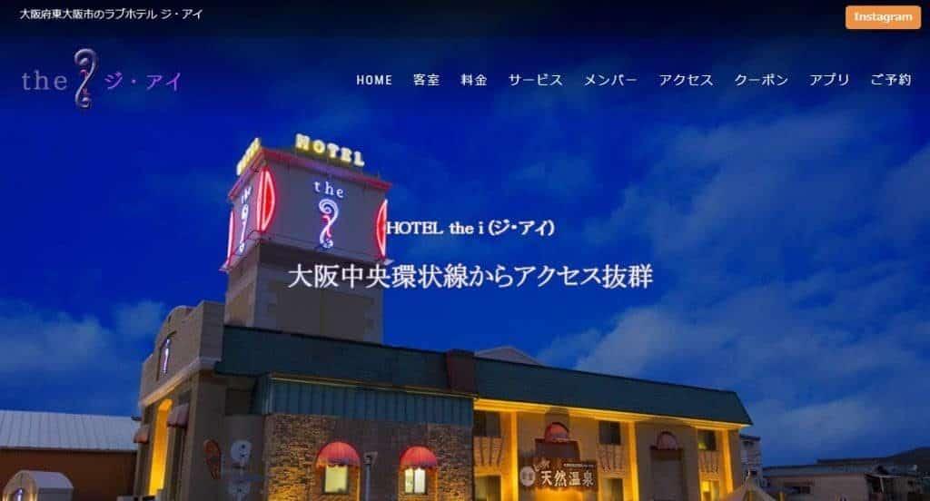The・iのホテルのラブホテル紹介