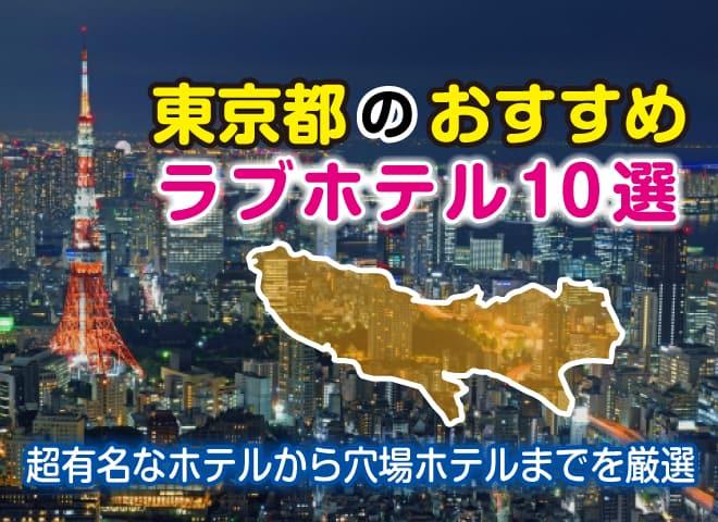東京都のおすすめラブホテル10選!超有名から穴場ホテルまでを厳選