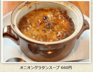 グリルにんじんのオニオングラタンスープ