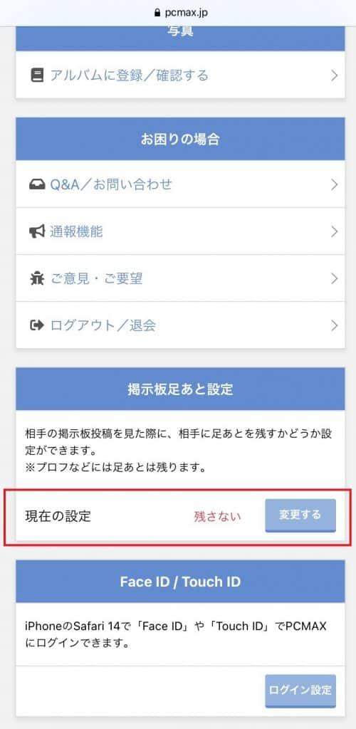 PCMAXの足跡機能設定変更方法③