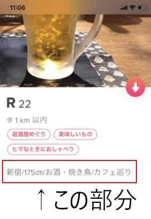 Tinderの自己紹介文(バイオ)