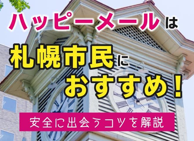 ハッピーメールなら札幌でも出会い放題!出会うコツと業者の見抜く方法も紹介!