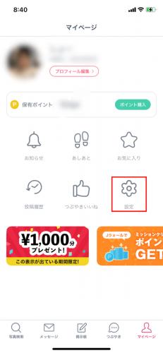 アプリ版Jメールのマイページ画面