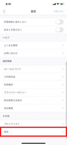 アプリ版Jメールの設定画面