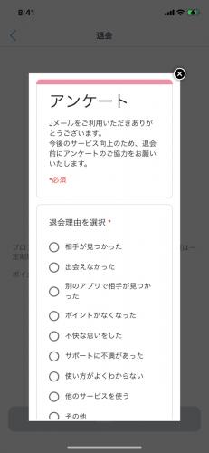 アプリ版Jメールの退会時のアンケート
