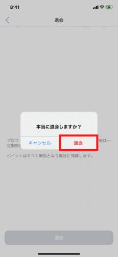 アプリ版Jメールの退会画面②