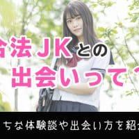 合法JKと出会う方法はある?女子高生と出会えるアプリを紹介!