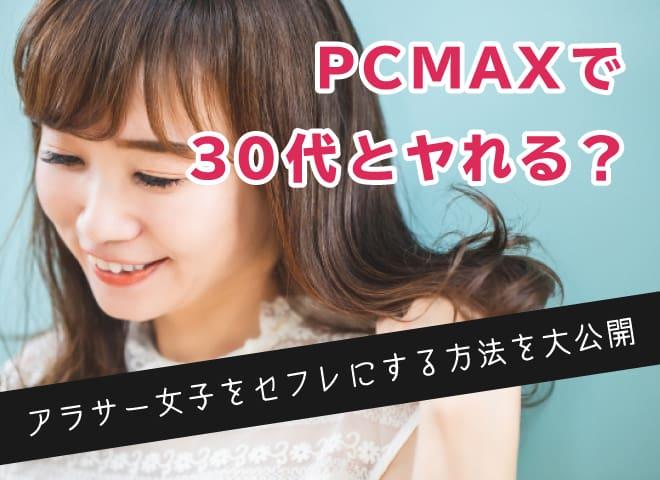 PCMAXで30代とヤれる?アラサー女子をセフレにする方法を大公開