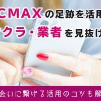 PCMAXの足跡を使えばサクラ・業者を見抜ける!出会いに繋げる活用のコツも解説