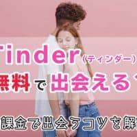 Tinder(ティンダー)は無料で出会える?無課金で出会うコツを解説