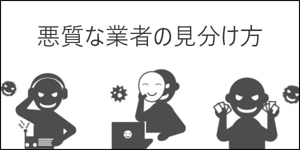 業者のイメージ