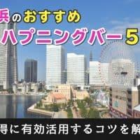 横浜のハプニングバー5選!初心者でもハプバーをお得に利用するコツを解説