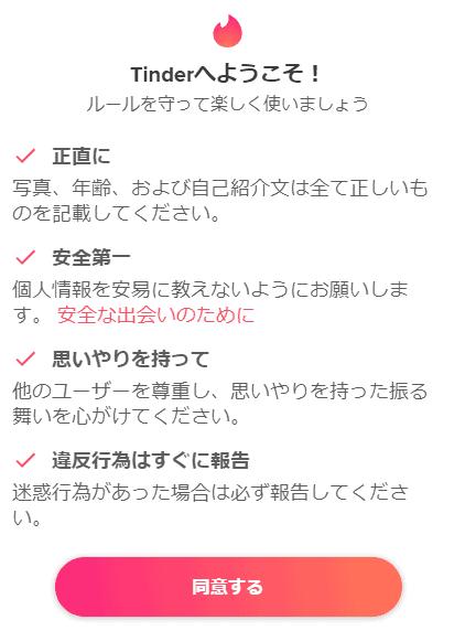 Tinderのウェブ版の登録手順⑤
