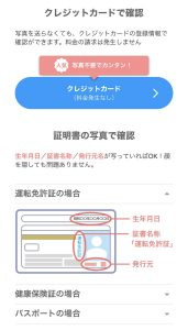 YYC年齢確認の手順(Web版)②
